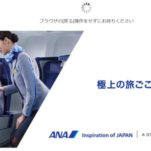 ANA特典航空券あるある(爆)