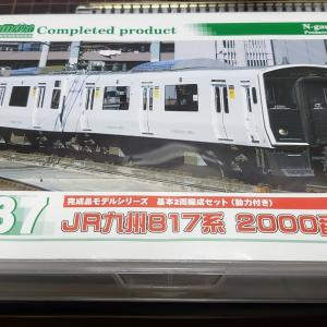 [鉄道模型] 入線記録 817系2000番台