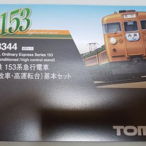 [鉄道模型] 入線・整備記録 153系