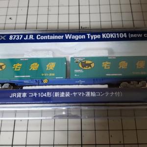 [鉄道模型] 入線記録 コキ104形