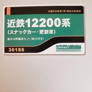 [鉄道模型] 入線記録 近鉄12200系(スナックカー・更新車)