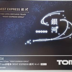 [鉄道模型] 入線記録 117系7000番台「WEST EXPRESS 銀河」