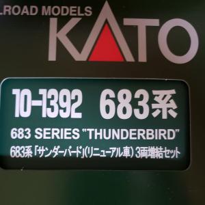 [鉄道模型]入線記録 683系「サンダーバード」(リニューアル車)3両増結セット
