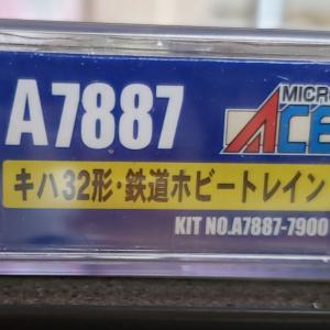 ついに開通!?[鉄道模型]入線記録 JR四国キハ32形(鉄道ホビートレイン)