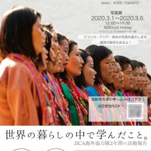 「世界の暮らしの中で学んだこと。」〜JICA海外協力隊OVの帰国報告会&写真展〜