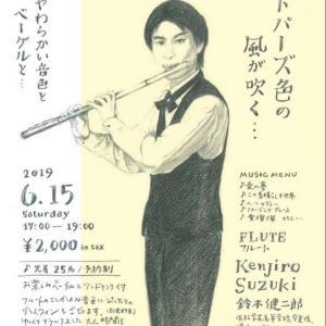 フルート奏者 鈴木健二郎 カフェコンサート