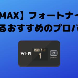 【WiMAX】フォートナイトが出来るおすすめのプロバイダ