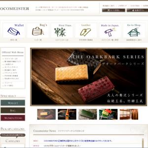 ココマイスター:ストーリーから生まれる極上革製品