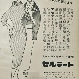 大セルのアセテート織物 セルテート:大日本セルロイド
