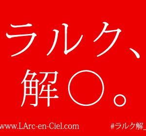 「ラルク、解〇。」の真相は、アレだったのか....L'Arc-en-Ciel