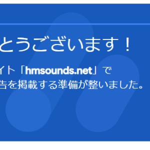 Googleアドセンス、4回の「サイトの停止または利用不可」からの合格