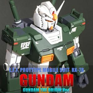 HG ガンダム(GUNDAM THE ORIGIN版) #完成
