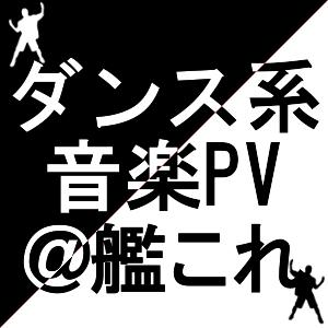 magnet @親潮&萩風 【ダンス系音楽PV】