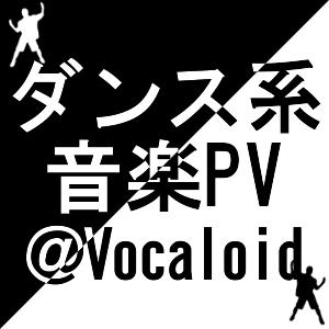 ヒビカセ @初音ミク 【ダンス系音楽PV】