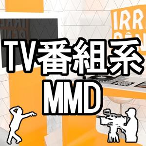 コント・バラエティトレス集2 【お笑い系MMD】