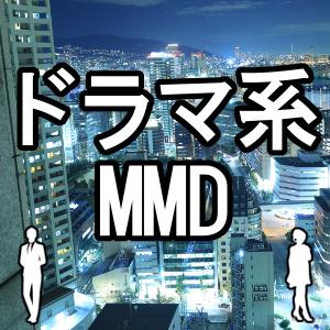 Angel fall_side story / silent rain 【ドラマ系MMD】