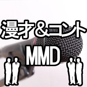 コント・バラエティトレス集1 【お笑い系MMD】