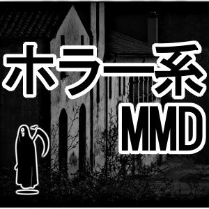 ヒト○タ @東方 【ホラー系MMD】