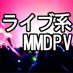 如月アテンション @リリカ 【ライブ系MMD】