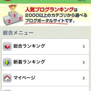 人気ブログランキングの登録方法とバナー取得手順