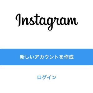 インスタ(Instagram)を始めよう!