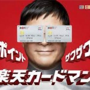 【続報(悲報)】楽天カード新規入会8000円!令和で最もお得な1週間が始まる!令和元年5月