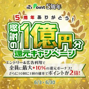i2iポイントで5周年の1億円還元キャンペーンが始まりました!