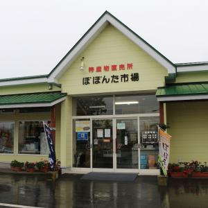 北海道 2020 ②ししゃもの聖地