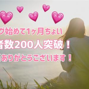 36w:ブログ始めて1ヶ月ちょっと!読者数200人突破!