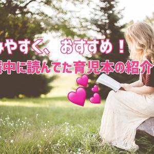 36w1d:読みやすく、おすすめ!妊娠中に読んでた育児本の紹介★