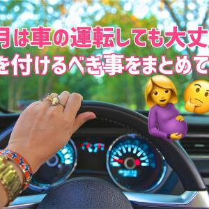 36w2d:臨月は車の運転しても大丈夫?気をつけるべき事をまとめてみた