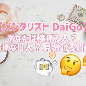37w2d:【メンタリスト DaiGo】あなたは稼げる人?稼げない人?見分ける質問