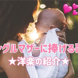 37w4d:シングルマザーに捧げる歌!洋楽紹介★