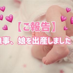 【ご報告】無事、娘を出産しました!