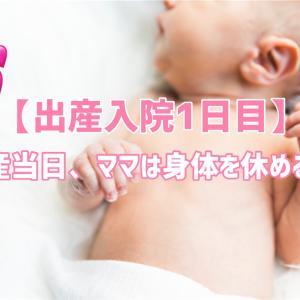【出産入院1日目】お産当日、ママは身体を休める日