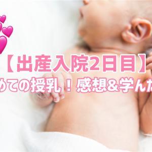 【出産入院2日目】初めての授乳!