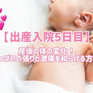 【出産入院5日目】産後の体の変化!おっぱいの張りと激痛を和らげる方法