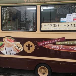 札幌クレープなら【ジラフクレープ MOBILE SHOP 4号店】