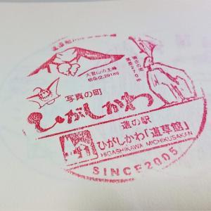 旭岳を望む高感度な街・東川町【北海道】