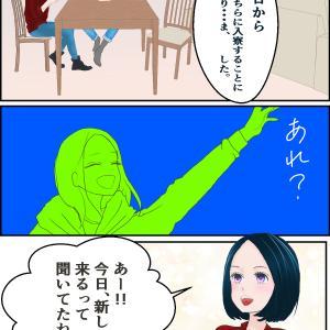 創作マンガ『真崎恋々』5話 ネタバレな告知
