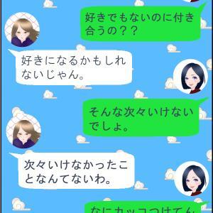 マンガ『真崎恋々』10話 ネタバレな告知。