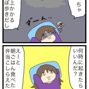 冬眠したい。
