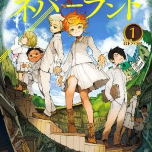 約ネバアニメ第2部と実写化に備え1巻から読み返してみた。【ネタバレ注意!】
