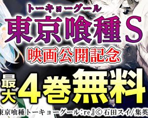 マンガ王国で【東京喰種S】映画公開記念により最大4巻無料で立ち読みできる期間限定のキャンペーン!