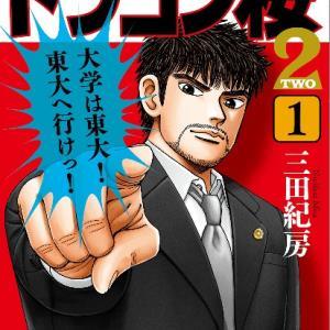 e-bookjapanでドラゴン桜2の1巻を無料で読んだ感想を自分なりに述べてみました。