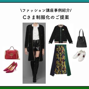 事例紹介 Cさまファッション講座&お買い物