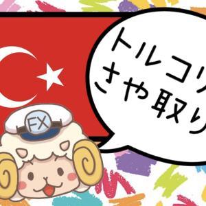 「トルコリラ/円 スワップサヤ取り!」