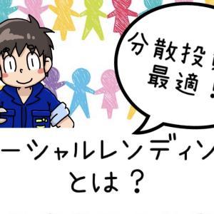 「細かく賢く安全に!ソーシャルレンディング!!」