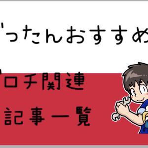 「ごったんおすすめ投資!ズロチ関連まとめ記事!!」