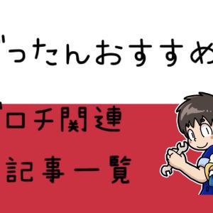 『ごったんおすすめ投資!ズロチ関連まとめ記事!!』